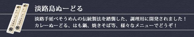 淡路島ぬーどるん
